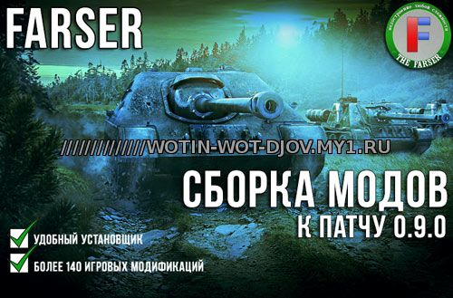 World of tanks 0 9 0 от farser прекрасные моды